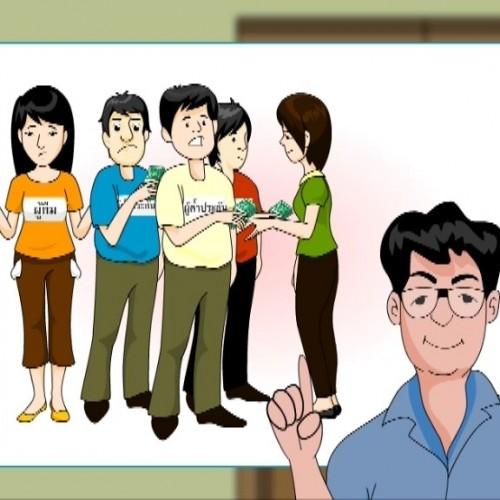 2D Cartoon รวมกฎหมายน่ารู้ ง่ายนิดเดียว ตอน หนี้เงิน