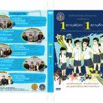 Cover-DVD_create