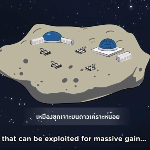 การ์ตูนอนิเมชั่น เหมืองอวกาศ