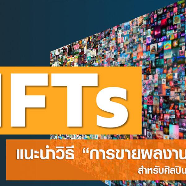 แนะนำวิธีการขายงานบน NFT สำหรับศิลปินสาย CG