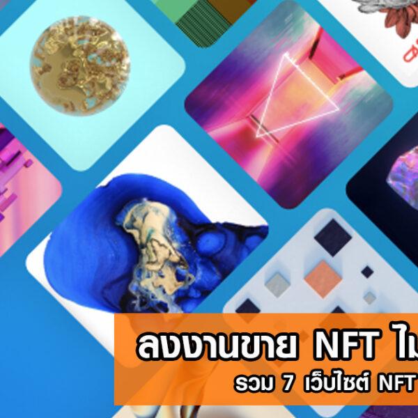 7 แพลตฟอร์ม ลงงานขาย NFT ไม่มีพลาด !!